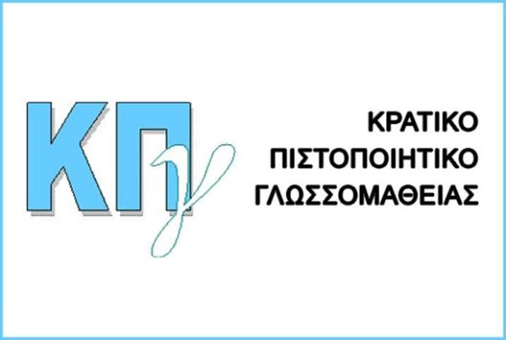 kratikoglwssa