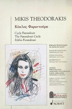 εξώφυλλο βιβλίου MIKIS THEODORAKIS - ΚΥΚΛΟΣ ΦΑΡΑΝΤΟΥΡΗ